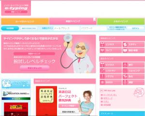 E-Typing Englishのトップページです