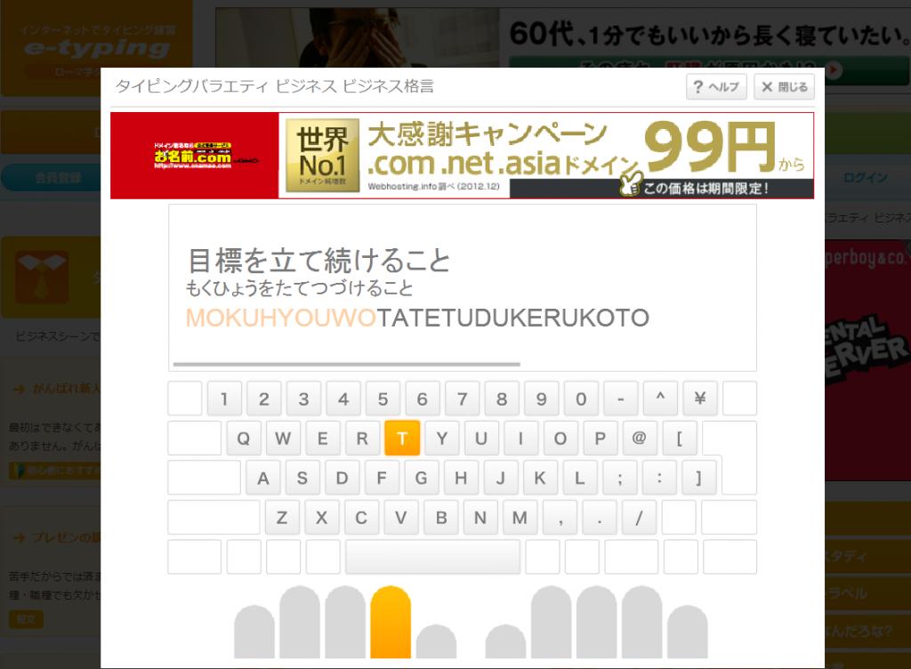 E-Typing のトレーニング画面です