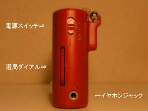 Sony ICF-51 by azpek あずぺっく27右から