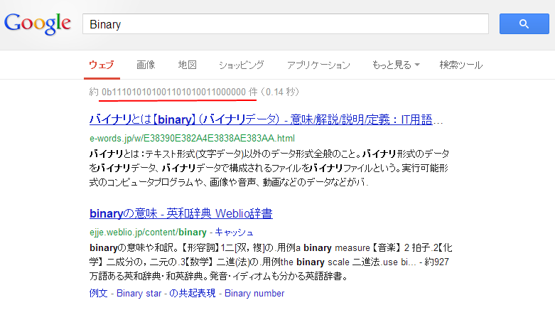 binary - Google 検索