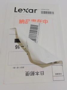Lexar microSDHCカード Class10 16GB [フラストレーションフリーパッケージ (FFP)] LSDMI16GBJ Packages