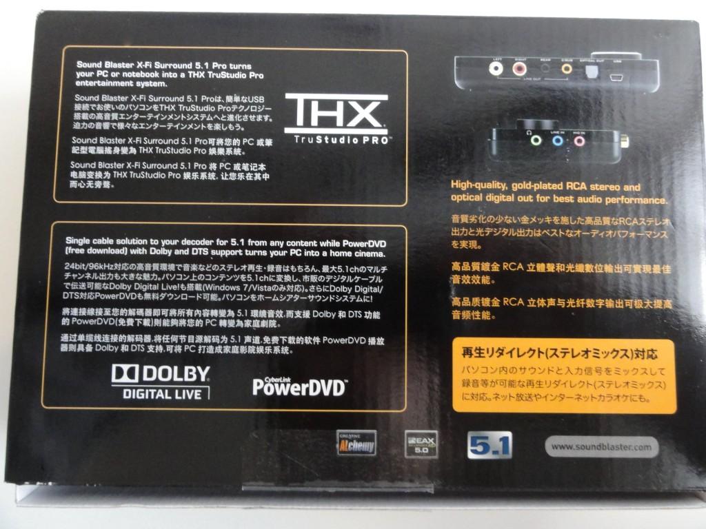 SB-XFI-SR51P package back
