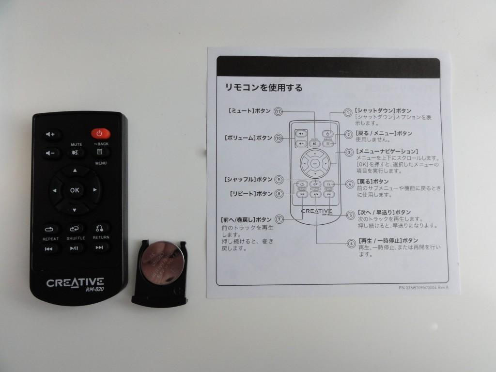 SB-XFI-SR51P remote controler