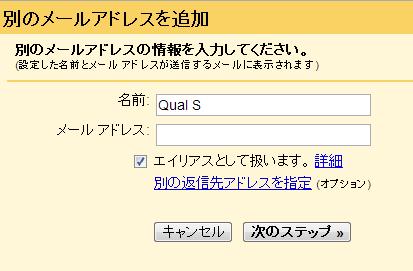 Gmail - 別のメールアドレスを追加