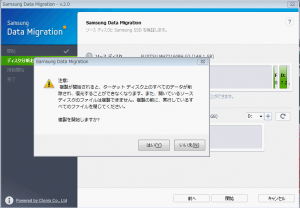 16.Samsung SSD 840 software  migration Start