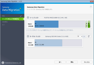 15.Samsung SSD 840 software  migration 圧縮転送後