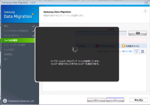 14.Samsung SSD 840 software  migration 遅いと結構待つ