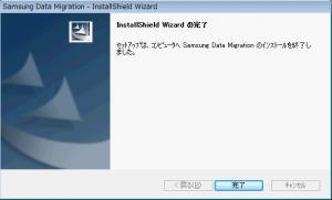 05.Samsung SSD 840 software  migration 低スペVISTAでも30秒くらいで完了
