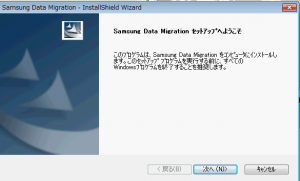 07.Samsung SSD 840 software  migration また1~5の繰り返し