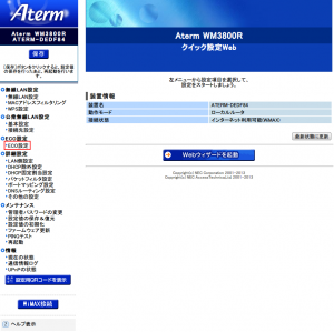 Aterm Wimax 3800R setting ロングライフ充電1 by あずぺっく