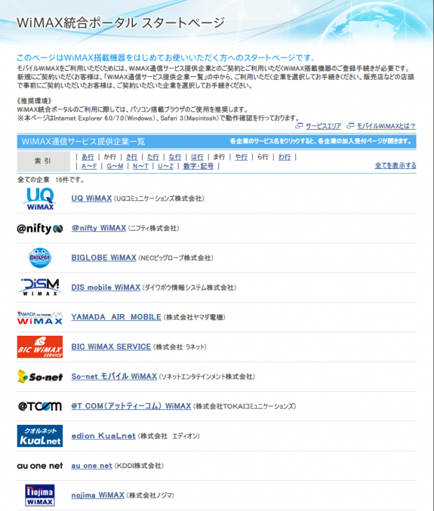 UQ WiMAX 契約画面