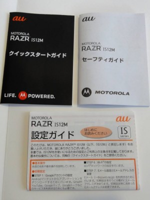 Motorola IS12M RAZR 付属説明書