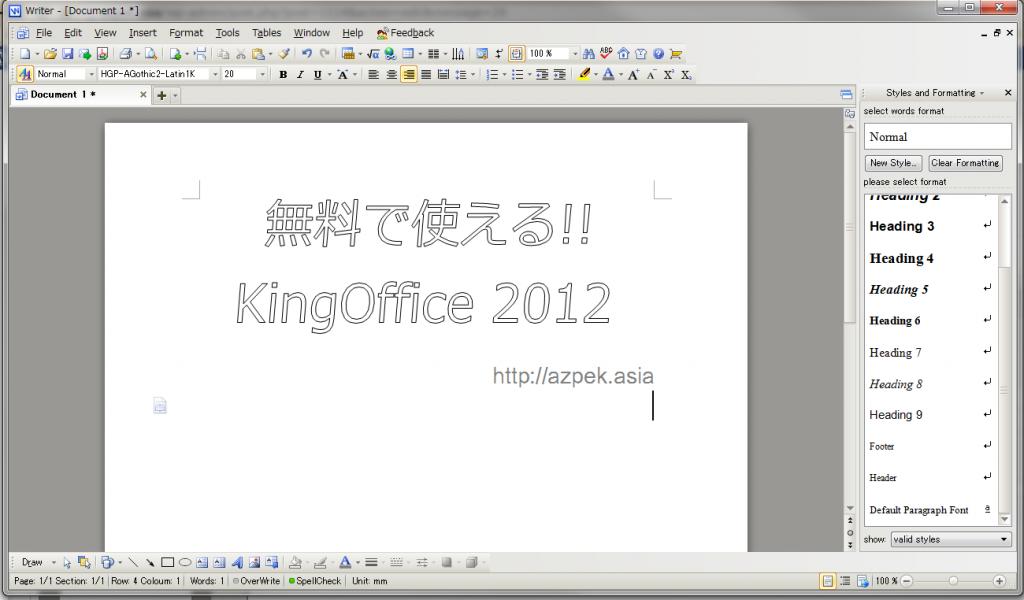 Office互換のKingsoft Office 2012を無料で使おう!