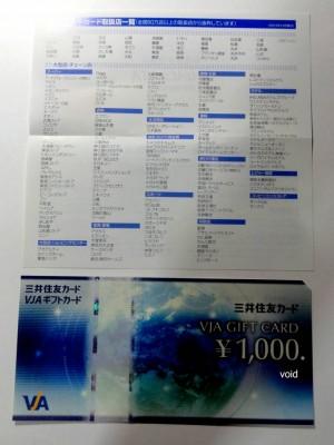 Samsung SSD 840 2013 spring Cash back (2)