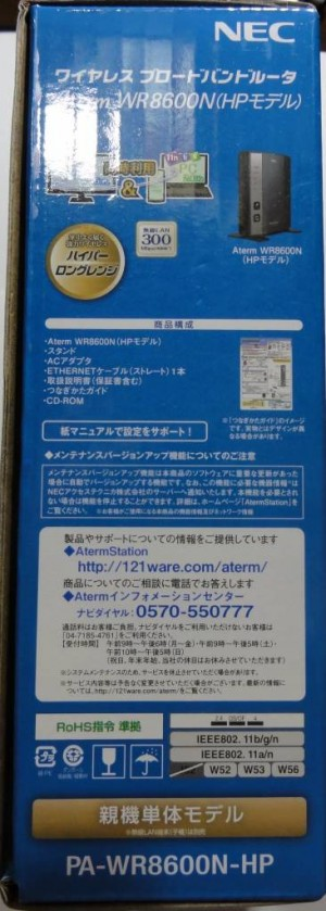 NEC Rooter Wi-Fi AtermWR8600N by あずぺっく  (11)
