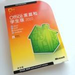 【レビュー】正規版のMicrosoft Office 2010完全版を8000円で入れる!