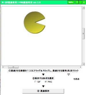 """""""GIF透過専用+PNG透過専用""""の起動画面"""