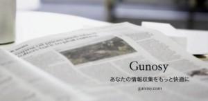 Gunosy グノシー タブレットニュース