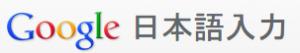 Google 日本語入力 Logo