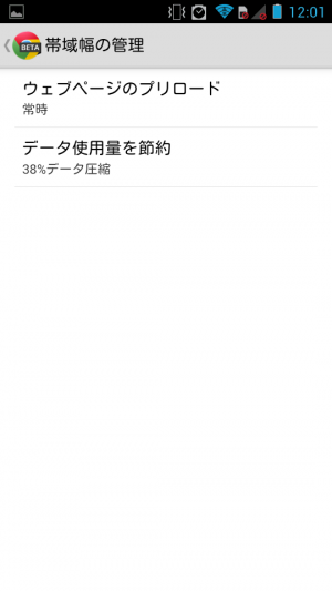 Google Chrome BETA for Android 高速ブラウザ キャッシュ (3)