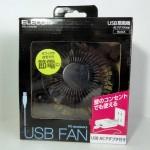 【レビュー】1000円のUSB扇風機 FAN-U18NABK