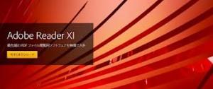 Adobe PDF Reager Logo