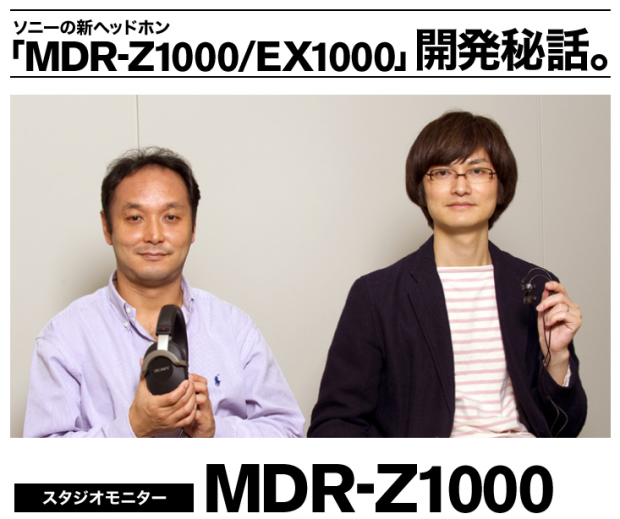 MDR-Z1000 開発