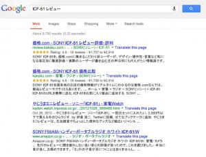 ICF-51 レビュー - Google Search レビュー記事の探し方