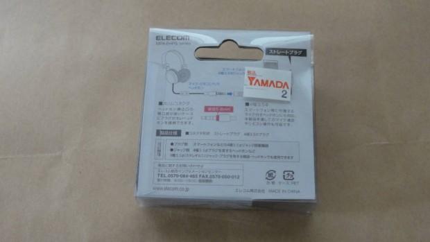 Elecom audio mic cable MPA-EHPS (2)
