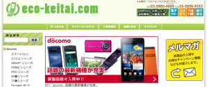 eco-ketai.com エコケータイドットコム