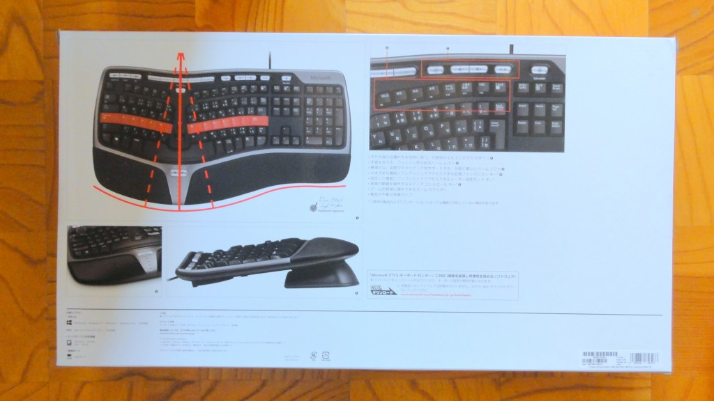 Microsoft wired keyboard 4000 review package (2)
