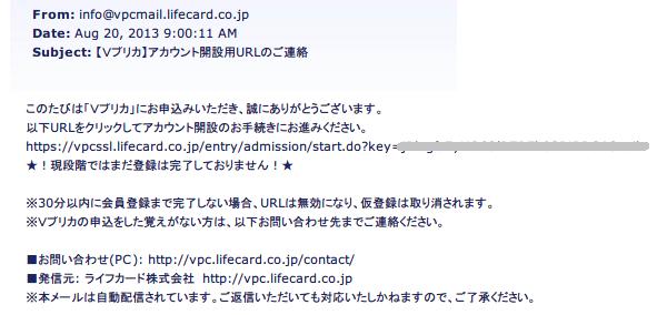 Vプリカ 登録メール 1