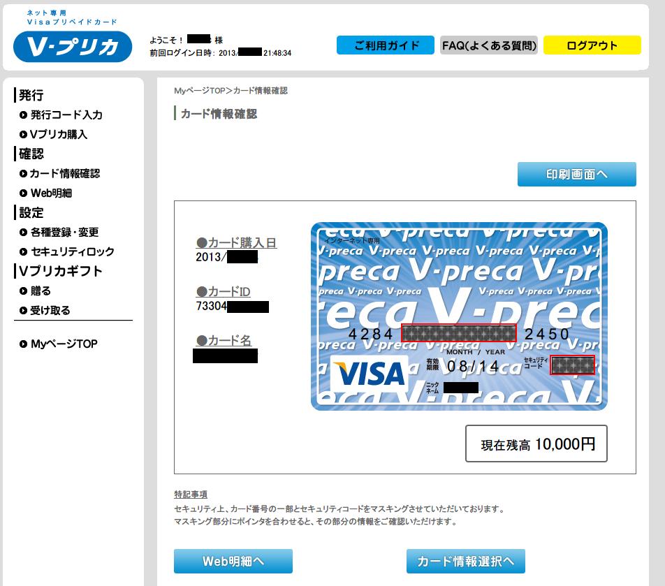 7. Vプリカ カード情報確認