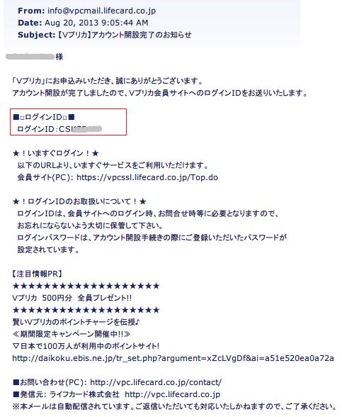 Vプリカ 登録完了通知メール 2