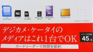 iBUFFALO  BSCR12U2BK usb media card reader (1)