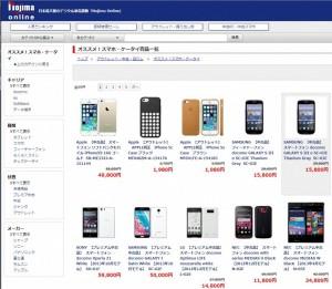 nojima online contact-free- used-smartphones