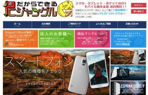 中古スマートフォン専門店【PCジャングル】でお得に買おう!