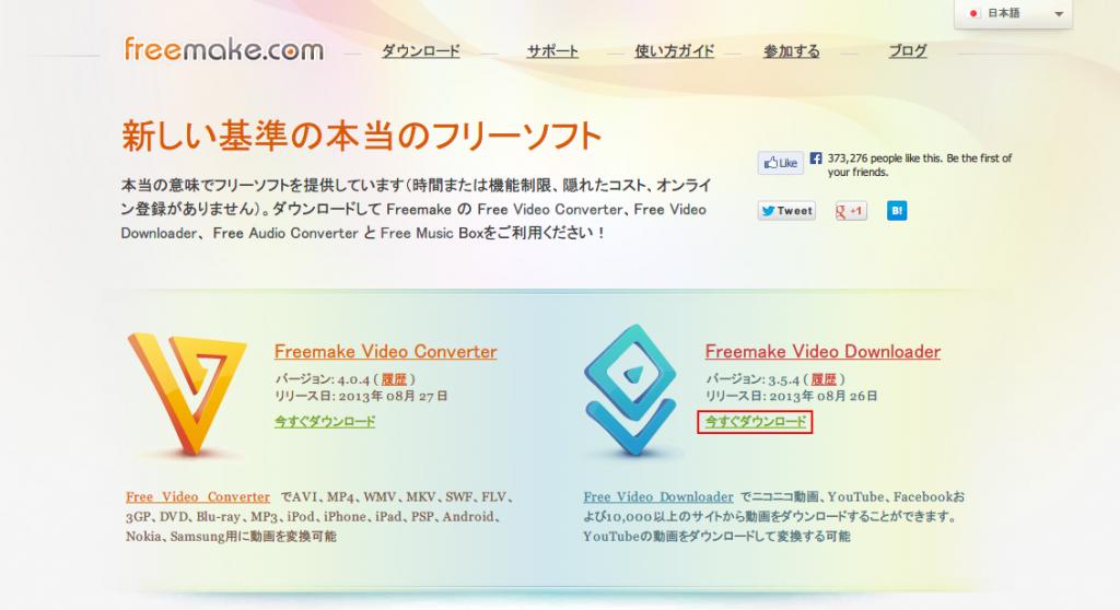 01 freemake youtube downloader webpatetop