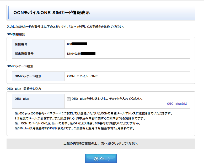03 ocn mobile one sim input