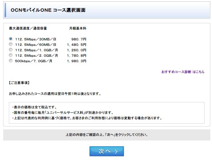 04 ocn mobile one sim input