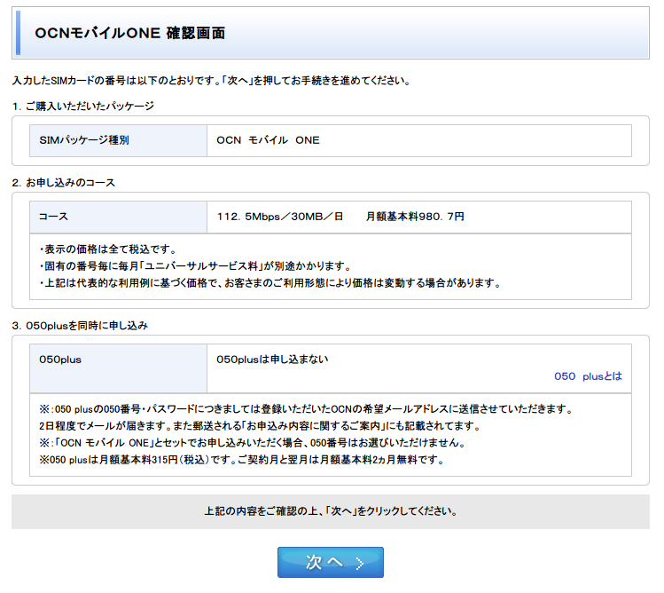 05 ocn mobile one sim input