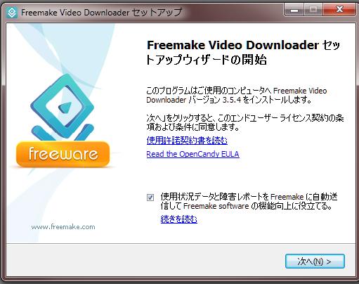 06 freemake video downloader setup Wizard in Japanese