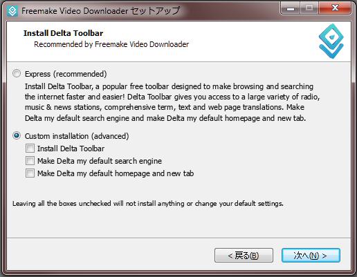 07 freemake video downloader setup Wizard in Japanese