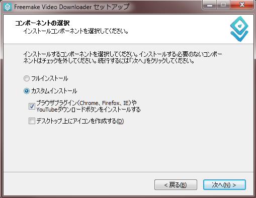 09 freemake video downloader setup Wizard in Japanese
