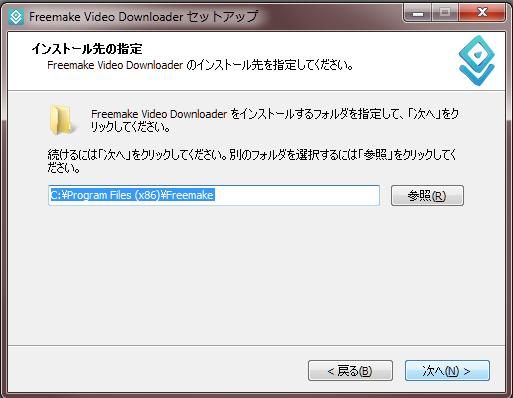 10 freemake video downloader setup Wizard in Japanese