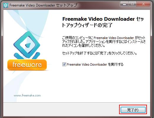 12 freemake video downloader setup Wizard in Japanese process finished