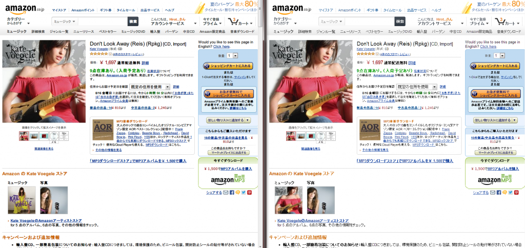 compare with amazon japan web site before and after