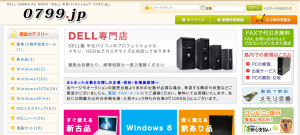 0799 dell used pc shop morita