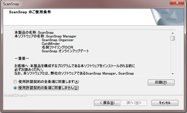 6. ScanSnap software install
