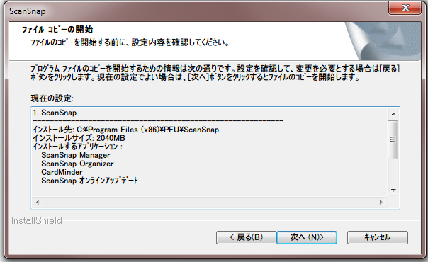 7. ScanSnap software install